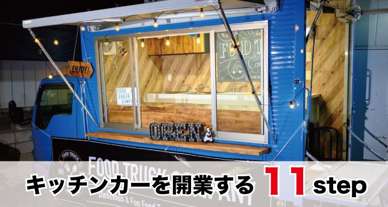 キッチンカーを開業する11step