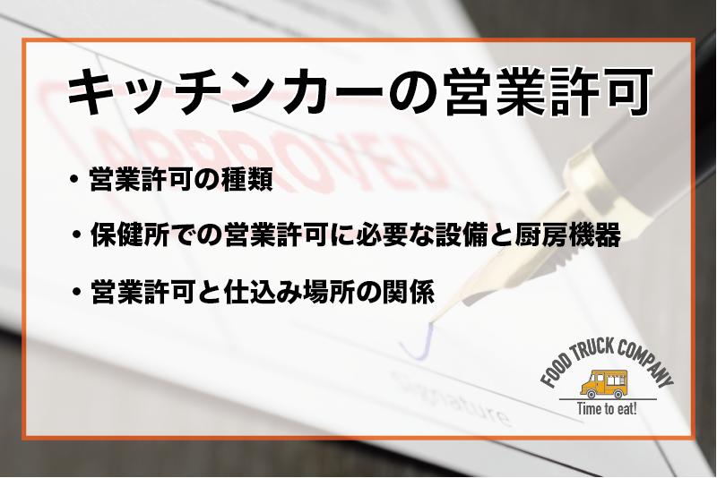 キッチンカー開業に必要な保健所の営業許可の詳細