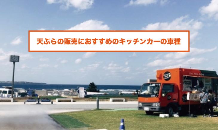 天ぷらの販売におすすめのキッチンカーの車種