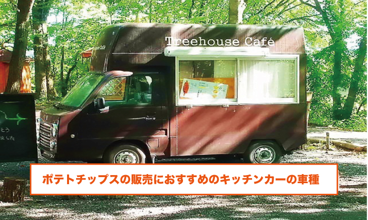 ポテトチップスの販売におすすめのキッチンカーの車種