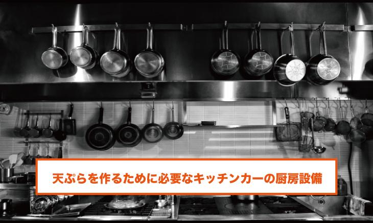 天ぷらを作るために必要なキッチンカーの厨房設備