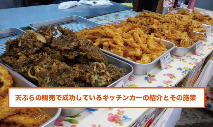 天ぷらの販売で成功しているキッチンカーの紹介とその施策