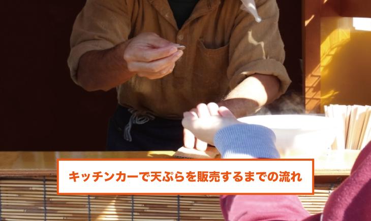 キッチンカーで天ぷらを販売するまでの流れ