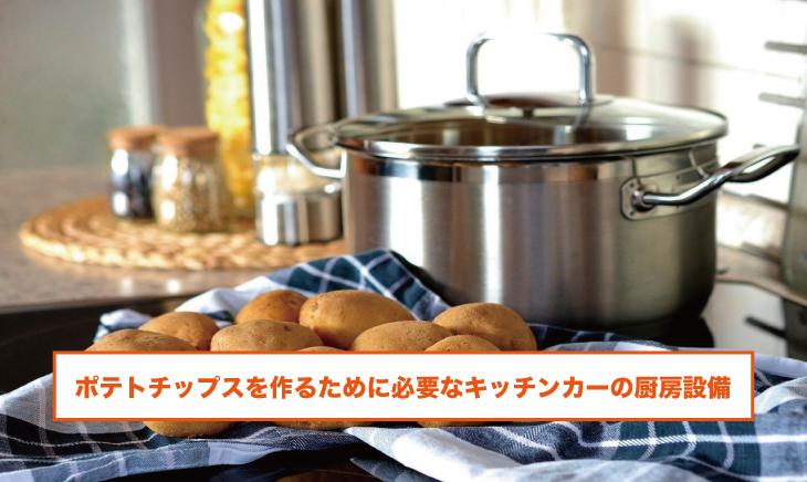 ポテトチップスを作るために必要なキッチンカーの厨房設備