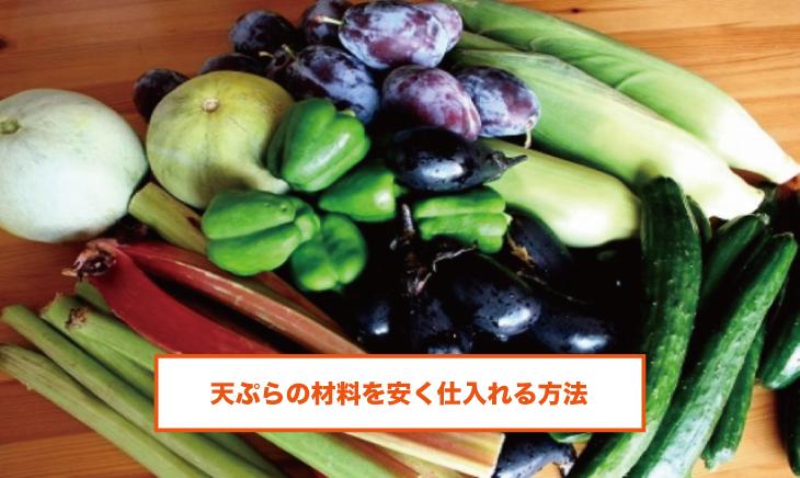 天ぷらの材料を安く仕入れる方法