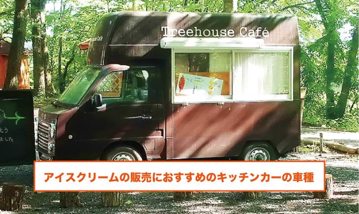 アイスクリームの販売におすすめのキッチンカーの車種