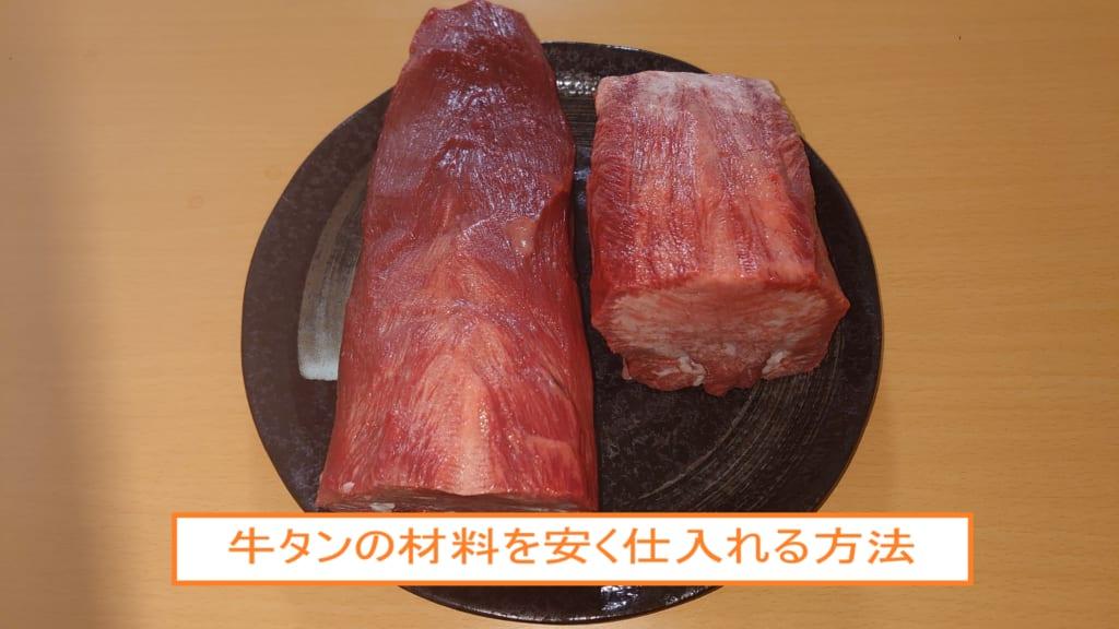 牛タンの材料を安く仕入れる方法