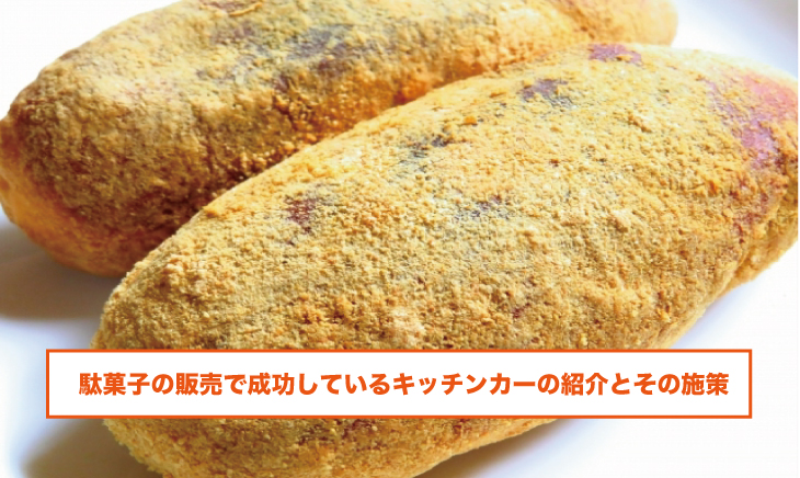 駄菓子の販売で成功しているキッチンカーの紹介とその施策