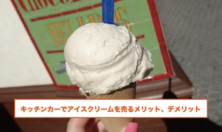 キッチンカーでアイスクリームを売るメリット、デメリット