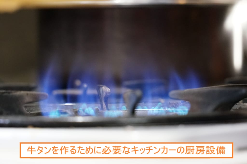 牛タンを作るために必要なキッチンカーの厨房設備