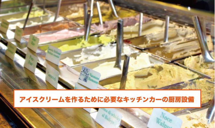 アイスクリームを作るために必要なキッチンカーの厨房設備