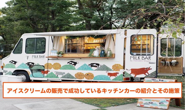 アイスクリームの販売で成功しているキッチンカーの紹介とその施策