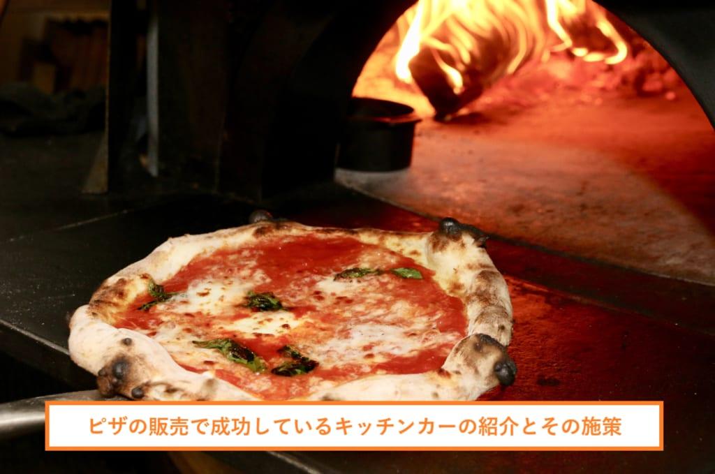 ピザの販売で成功しているキッチンカーの紹介とその施策