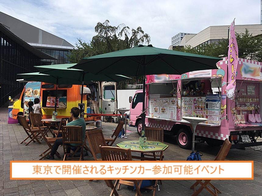 東京で開催されるキッチンカー参加可能イベント