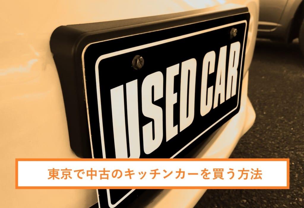 東京で中古のキッチンカーを買う方法