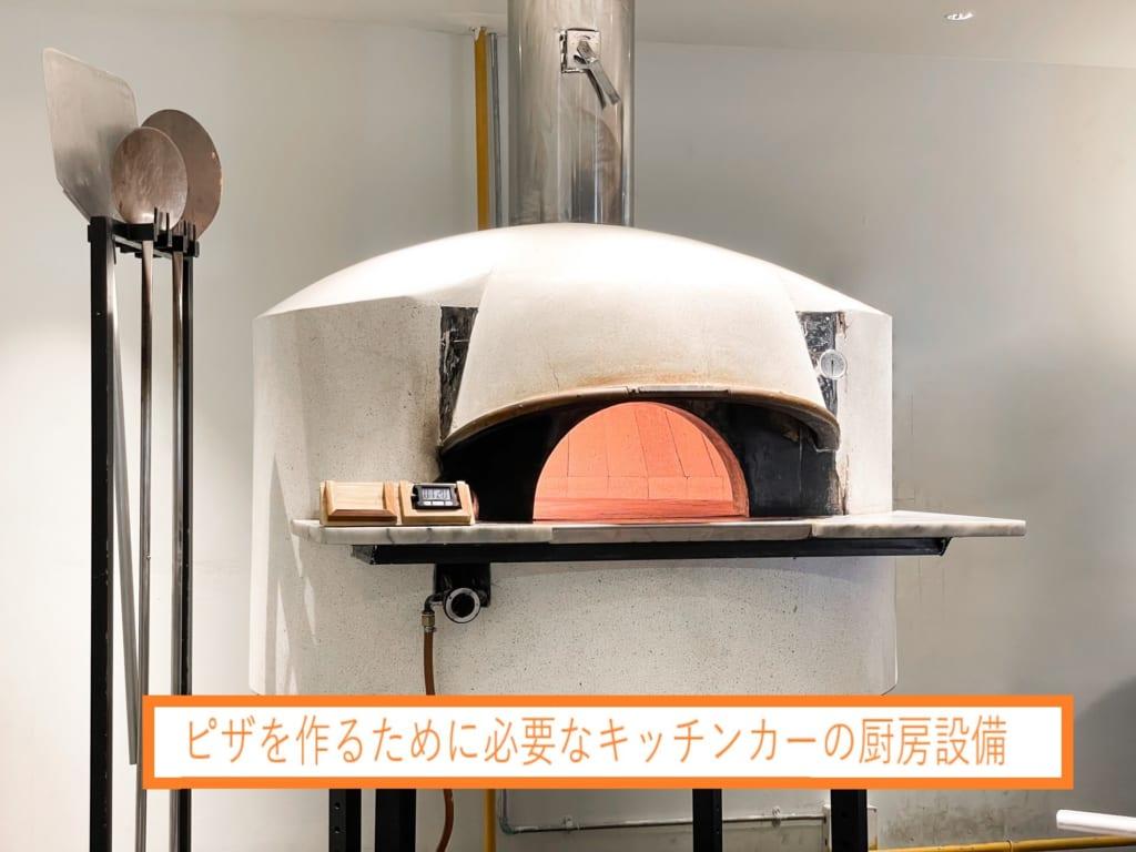 ピザを作るために必要なキッチンカーの厨房設備