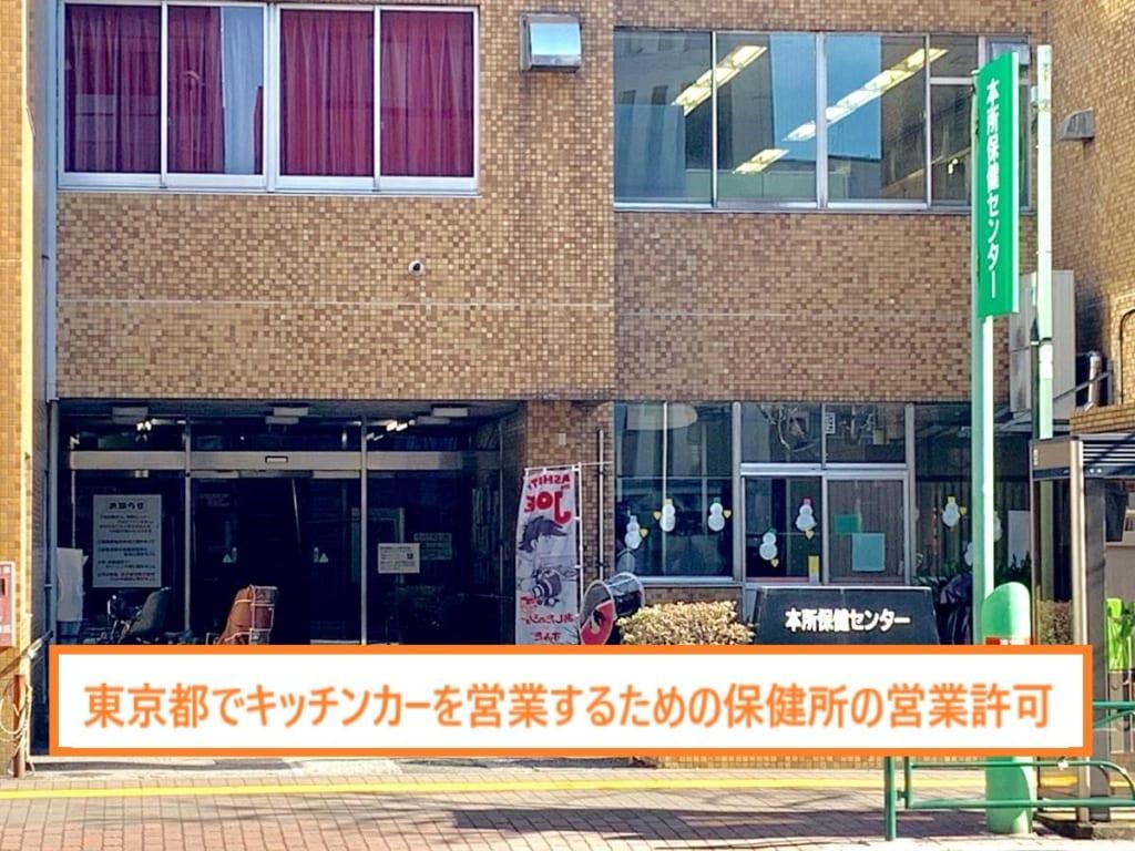 東京都でキッチンカーを営業するための保健所の営業許可