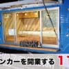 キッチンカー(移動販売)を開業する11step!(完全保存版)