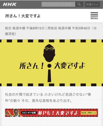 NHKの所さん大変ですよ。に出演します。