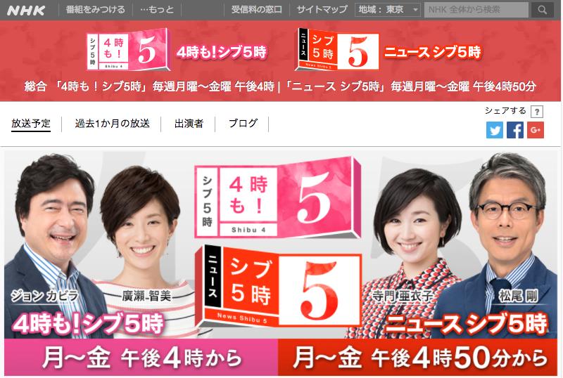 NHKの番組「ニュースシブ5時」に出演します。
