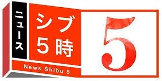 NHK「ニュースシブ5時」のキッチンカーに登場しました。