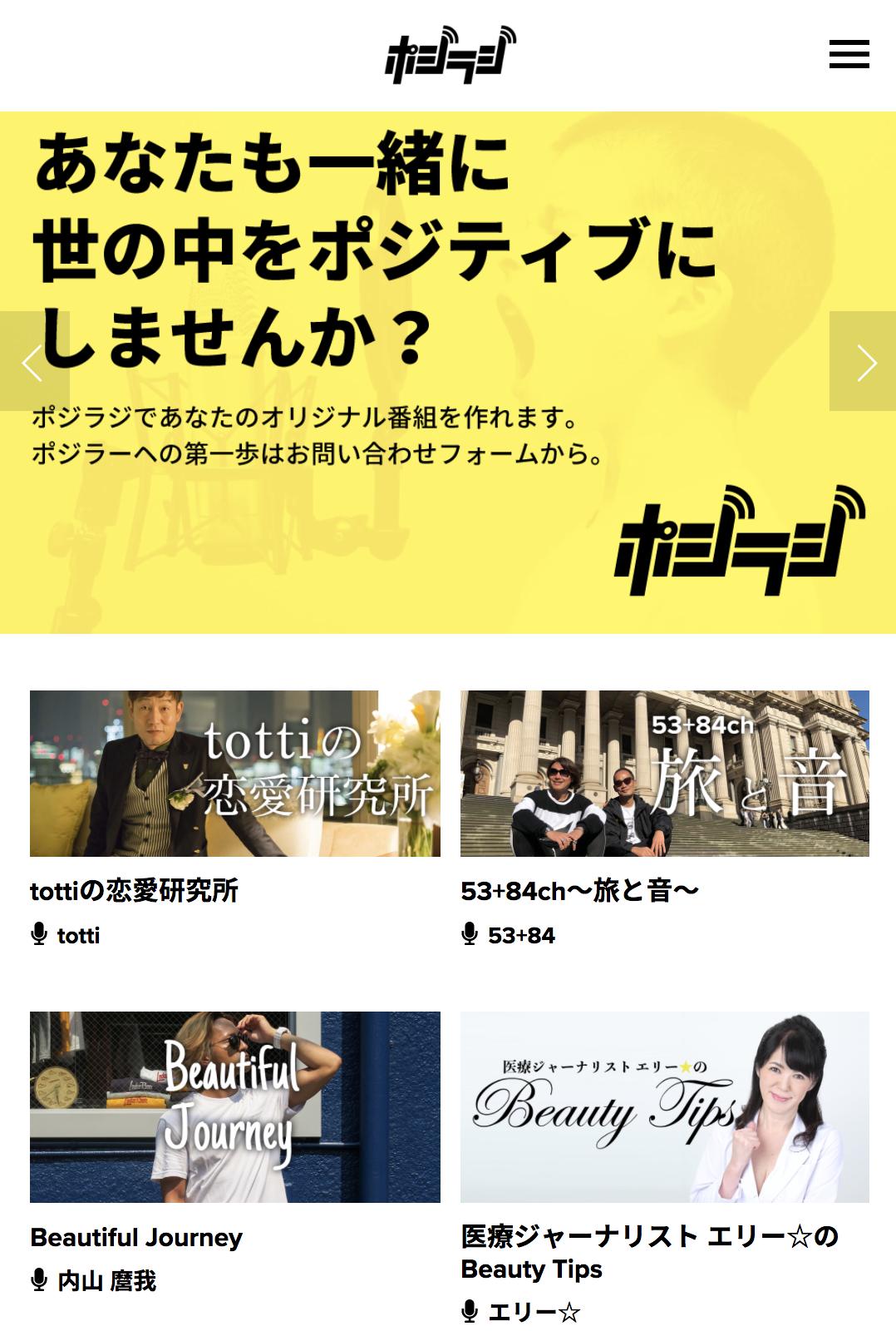 ポジラジの公式サイトのスクリーンショット