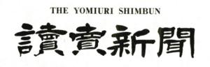 読売新聞のロゴ