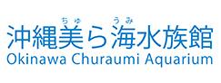沖縄美ら海水族館のロゴ