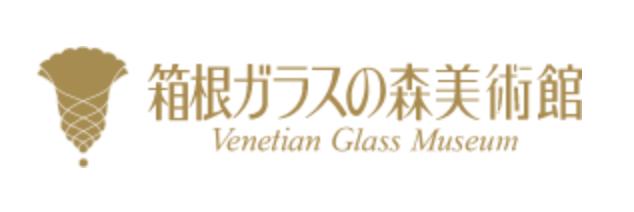 箱根ガラスの森美術館のロゴ