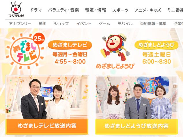 めざましテレビの公式サイトのスクリーンショット