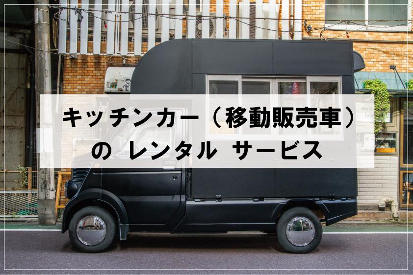 キッチンカー(移動販売車)のレンタルサービス