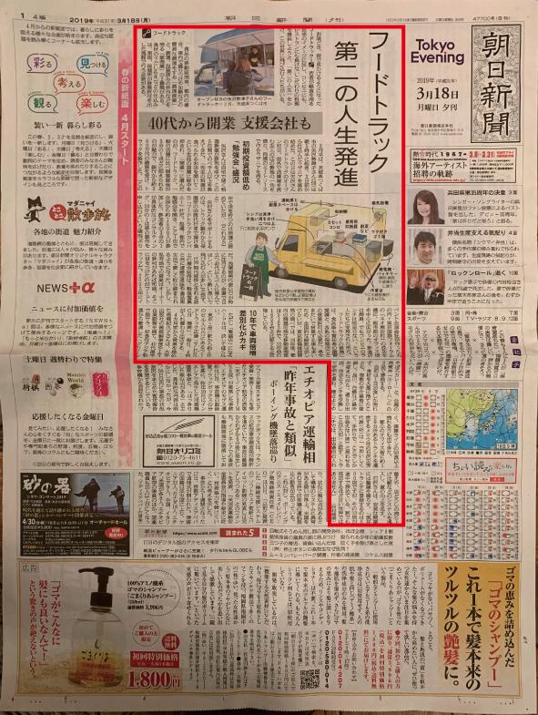 朝日新聞_一面にフードトラックカンパニーを掲載いただきました。