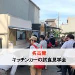 名古屋で初開催!キッチンカーの試食見学会