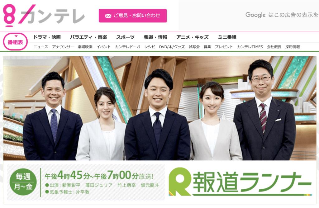関西テレビの報道ランナーのキッチンカー特集