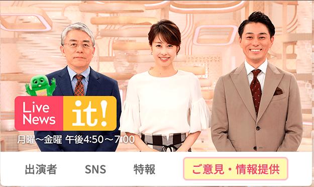 livenews_it(ライブニュースイット)のキッチンカー特集