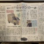 農業共済新聞のキッチンカー特集に取材協力しました。