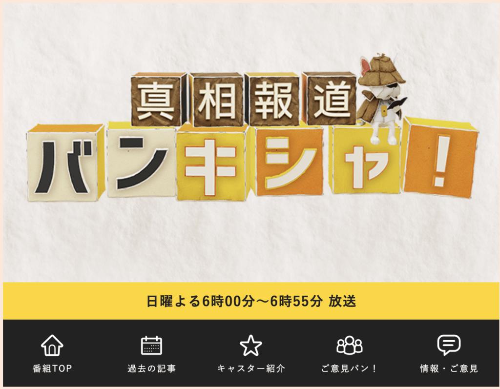 真相報道バンキシャ!(日本テレビ)のキッチンカー特集