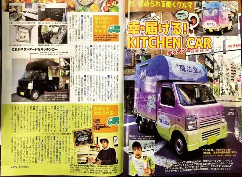 ベストカー (雑誌)の幸せを届けるキッチンカーベストカー (雑誌)の幸せを届けるキッチンカーに掲載されました。に掲載されました。