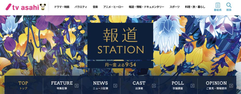 報道ステーションのキッチンカー特集
