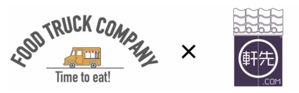 軒先ビジネスとフードトラックカンパニーの共同キャンペーン