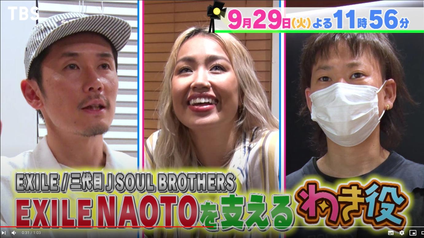 代表の浅葉郁男(いくお)がEXILE・NAOTOさんのわき役として出演させていただきます。