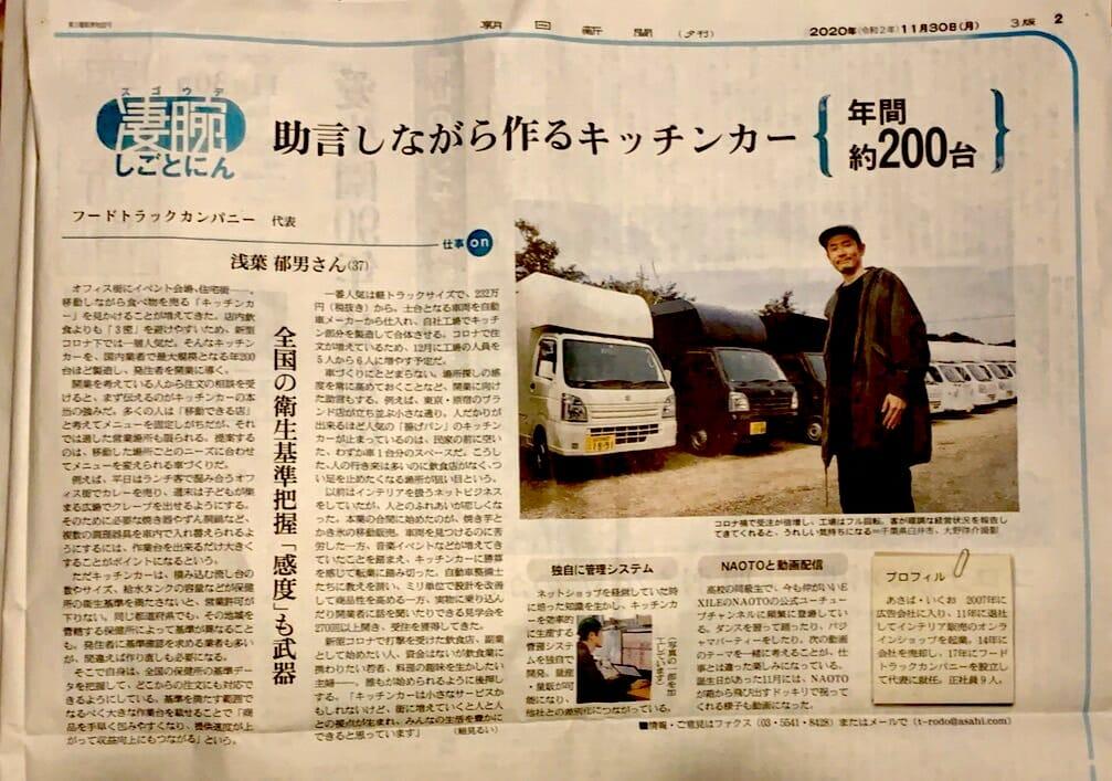 朝日新聞(夕刊)の凄腕しごとにんにフードトラックカンパニー代表の浅葉郁男が掲載されました。