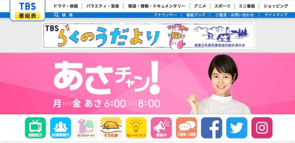TBSのあさチャン!のキッチンカーの取材を受けました。