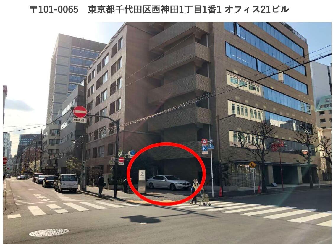 キッチンカー出店場所情報:東京都千代田区のオフィス21