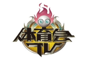 炎の体育会TV 世界No.1大集結2時間SP