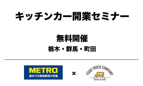METRO(メトロ)とフードトラックカンパニーでキッチンカー開業セミナーを共同で開催します。